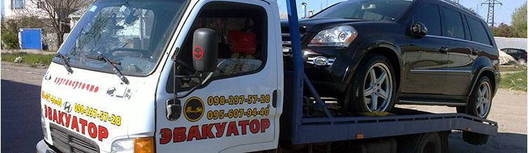 вызвать автоэвакуатор в Харькове и области